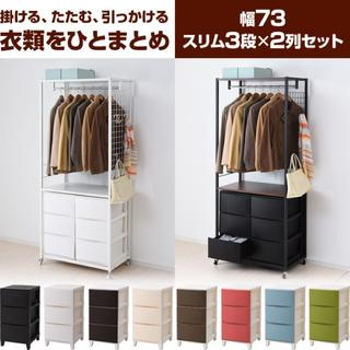 送料無料 ハンガーラック&チェストセット チェスト3段 2台セット【幅73】