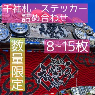 EXILE TRIBE - 今だけお値下げ中!! 千社札・ステッカー 詰め合わせ