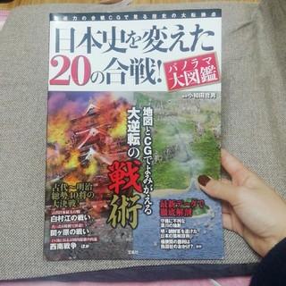 タカラジマシャ(宝島社)の日本史を変えた20の合戦!パノラマ大図鑑 大迫力の合戦CGで見る歴史の大転換点(人文/社会)