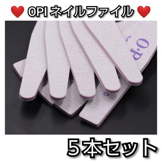 OPI - 新品☆OPI ネイルファイル 5本セット