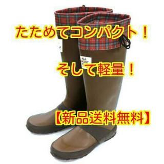 【新品】折りたたんで便利!パッカブル レインブーツ26cm(レインブーツ/長靴)