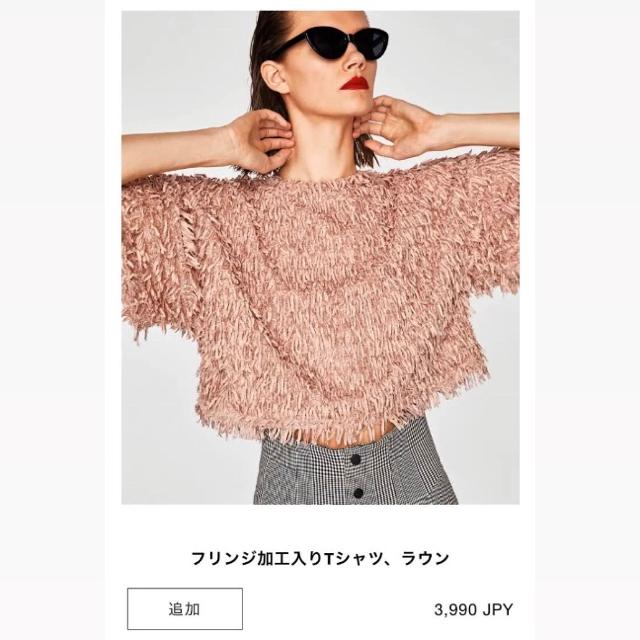 ZARA(ザラ)の他サイトにてお取り引き中 レディースのトップス(カットソー(長袖/七分))の商品写真