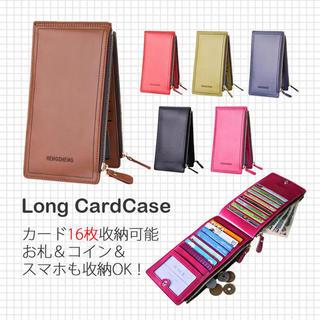 おしゃれ!ロングカードケース 16枚収納 6色