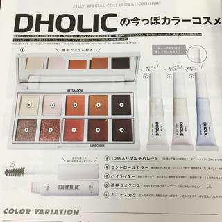 ディーホリック(dholic)のJELLY付録  DHOLIC 今っぽカラー&美肌コスメ5点セット(コフレ/メイクアップセット)