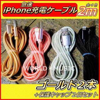 iPhoneケーブル 2m 充電器 送料無料 断線しない USB 保護キャップ