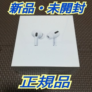 Apple - 【新品 未使用・未開封・正規品】AirPods Pro Apple アップル