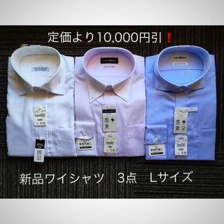 AOKI - 【新品】ワイシャツ 3点 Lサイズ 定価より10,000円引 AOKI購入