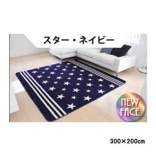 XLサイズ/カーペット/絨毯/マット/ラグ/スターネイビー□