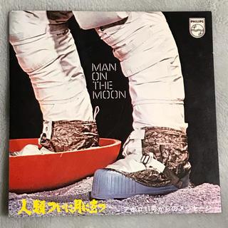 「人類ついに月に立つ〜アポロ11号からのメッセージ」レコード 非売品