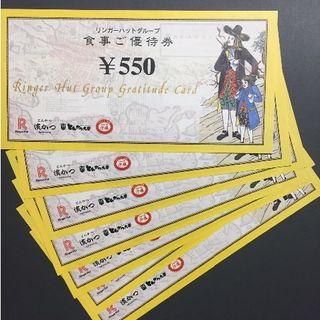 リンガーハット 3850円分 株主優待券(レストラン/食事券)