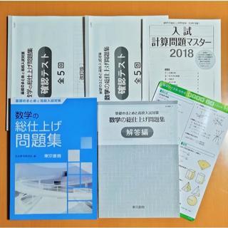 数学の総仕上げ問題集【新品 最新版】標準版 東京書籍 高校入試対策 受験 まとめ