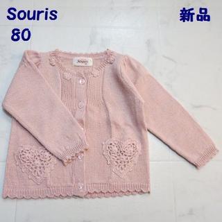 Souris - 【新品】Souris / スーリー カーディガン 80