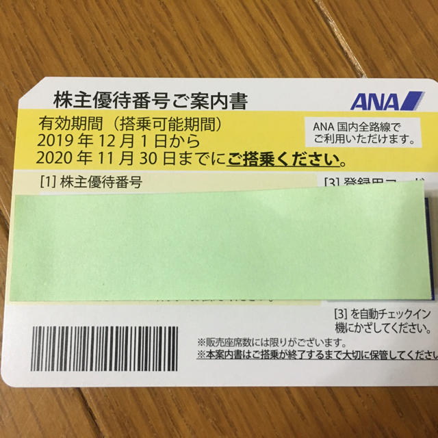 ANA(全日本空輸)(エーエヌエー(ゼンニッポンクウユ))のANAの株主優待券 チケットの乗車券/交通券(航空券)の商品写真