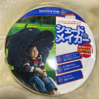 日本育児 - シェードメイカー日本育児ベビーカー日よけ日除け紫外線カットバギーベビー赤ちゃん
