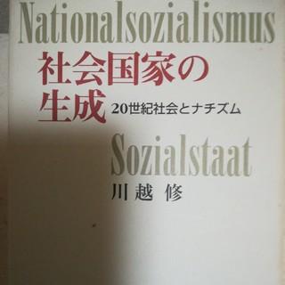 社会国家の生成 20世紀社会とナチズム