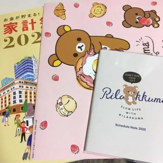 主婦と生活社 - 新春 すてきな奥さん 付録 家計簿 リラックマ  カレンダー 手帳