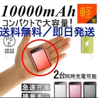 ★コンパクト★モバイルバッテリー 10000mAh お洒落 軽量 ワインレッド(バッテリー/充電器)