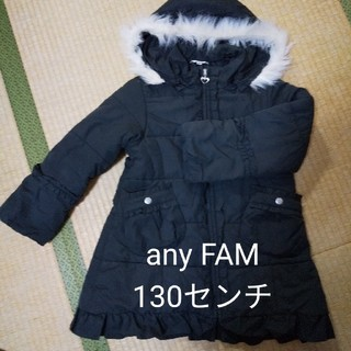 anyFAM - 女児コート