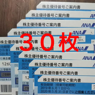 エーエヌエー(ゼンニッポンクウユ)(ANA(全日本空輸))のANA株主優待券30枚(航空券)