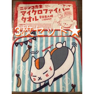 ハクセンシャ(白泉社)のニャンコ先生 マイクロファイバータオル 3枚 新品(キャラクターグッズ)