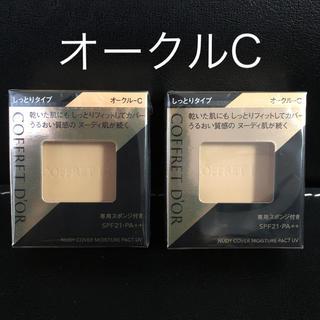 COFFRET D'OR - 【2個】コフレドール ヌーディカバー モイスチャーパクトUV オークル-C