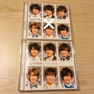 Johnny's - シンデレラガール 通常盤 2枚 セット キンプリ