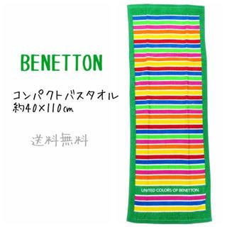 ベネトン(BENETTON)のベネトン スポーツタオル コンパクト ジュニア バスタオル タオル ストライプ(タオル/バス用品)