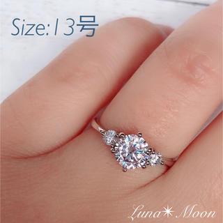 3石キュービックジルコニアダイヤリング(13号)★スリーストーン、巾着付き(リング(指輪))