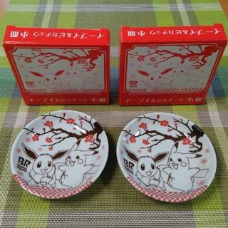 ポケモン - 非売品 イーブイ&ピカチュウ 小皿 サーティワン景品 2枚セット