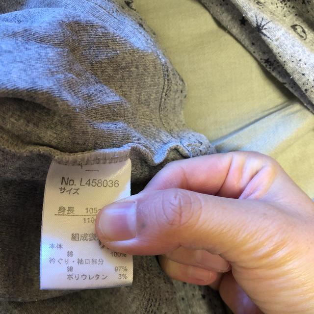 ampersand(アンパサンド)のampersand パジャマ 110 キッズ/ベビー/マタニティのキッズ服男の子用(90cm~)(パジャマ)の商品写真