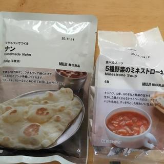 ムジルシリョウヒン(MUJI (無印良品))の無印良品ナン&ミネストローネ(インスタント食品)