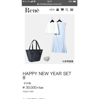 René - ルネ 福袋 サイズ32 3万円プラス税