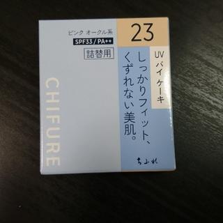 ちふれ化粧品 - ちふれ ピンクオークル系 23