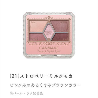 CANMAKE - パーフェクトスタイリストアイズ21