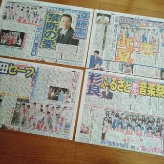 ジャニーズジュニア(ジャニーズJr.)の2/29まで出品 新聞記事 美少年 HiHi Jets(印刷物)