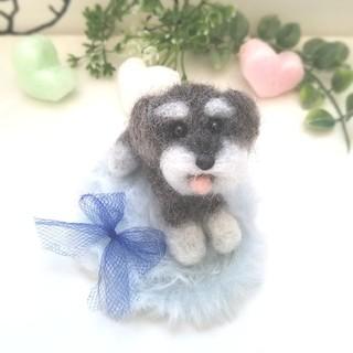 羊毛フェルト ミニチュアシュナウザー 犬(ぬいぐるみ)