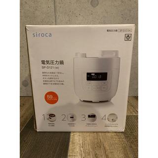 新品 未使用 シロカ siroca 電気圧力鍋 SP-D121 ホワイト