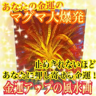 金運のマグ 本日限り ¥2999