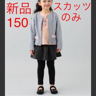 エニィファム(anyFAM)のエニィファム  スカッツ 新品 150(パンツ/スパッツ)