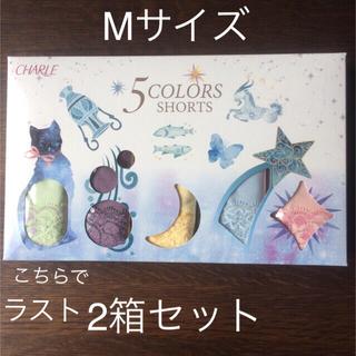 シャルレ - 2019年限定5色ショーツ  Mサイズ  2箱セット