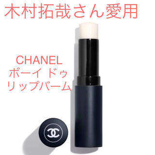 CHANEL - CHANEL リップバーム キムタク愛用