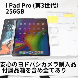 アップル(Apple)の第3世代 iPad Pro 12.9インチ 256GB シルバーMTFN2J/A(タブレット)
