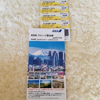 ANA(全日本空輸) - ANA株主優待券4枚+優待券冊子1冊