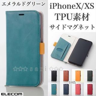 ELECOM - ★iPhoneX/XS TPU採用【エメラルドグリーン】サイドマグネット手帳型
