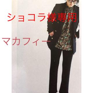 トゥモローランド(TOMORROWLAND)の【別注】金子綾×マカフィー⭐️ウールリブニットパンツ(カジュアルパンツ)