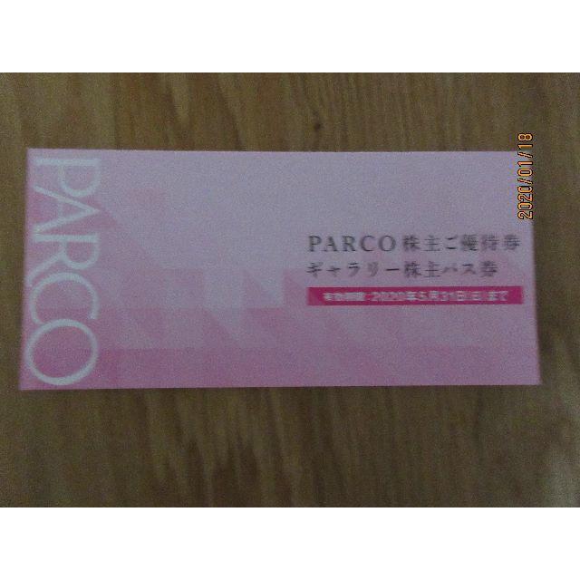 パルコ株主優待券 5000円分 チケットの優待券/割引券(ショッピング)の商品写真