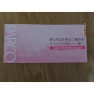 パルコ株主優待券 5000円分(ショッピング)