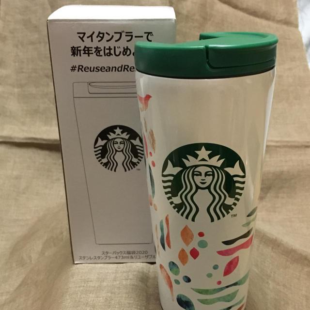 Starbucks Coffee(スターバックスコーヒー)のStarbucks☆2020福袋   新品ストロー付きタンブラー&レジャーシート インテリア/住まい/日用品のキッチン/食器(タンブラー)の商品写真