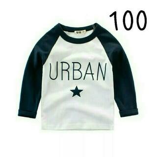 ゲリラセール【新品】(100)シンプルロンティー(Tシャツ/カットソー)