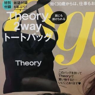 セオリー(theory)のTheory ショルダートートバッグ オッジ付録(トートバッグ)